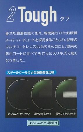 テフロンイージーケア3 韮塚店