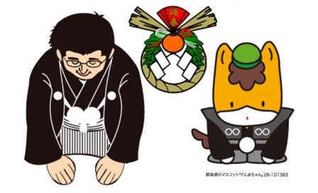 2015_aisatsu.jpg