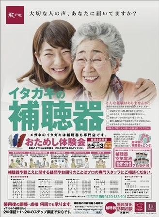 itagaki_hocyouki0205_01.jpg