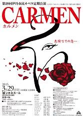 opera29-s カルメン