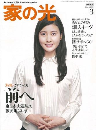 家の光2015年3月号表紙