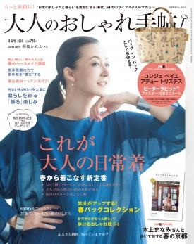 大人のおしゃれ手帖2015年4月号
