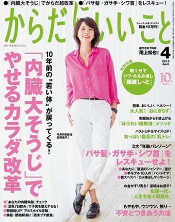 からだにいいこと 祥伝社 2015年4月号