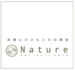 治療室ナチュレ 平塚 高麗