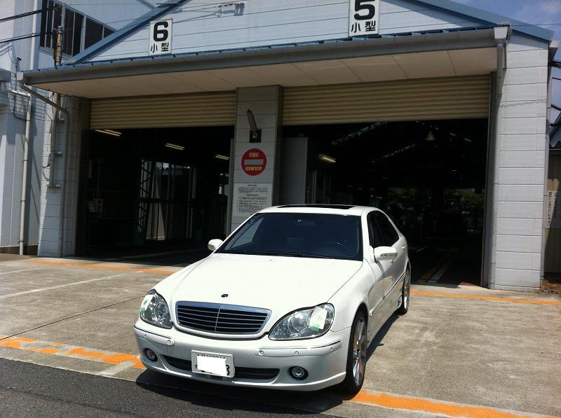 西村様S500L継続 合格
