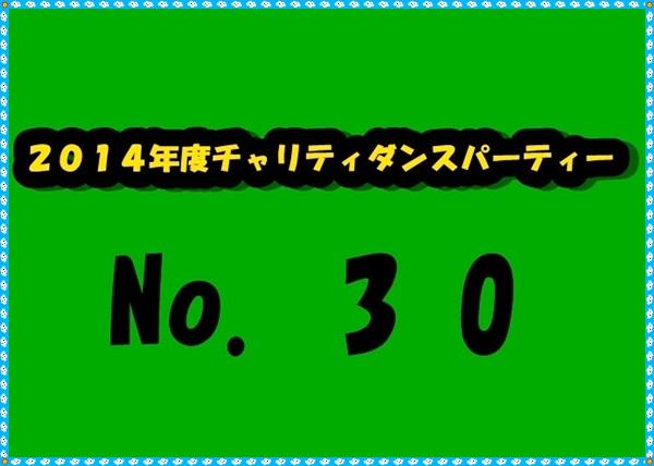 IMG_6436 -抽選券 No.30コピー