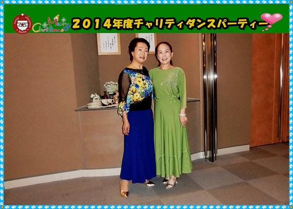 CIMG0336 -プリント2014(H26)12.16(tue)チャリティーダンスパーティー コピー_NEW_NEW
