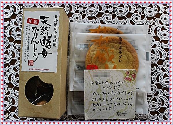 IMG_6999お礼メッセージ