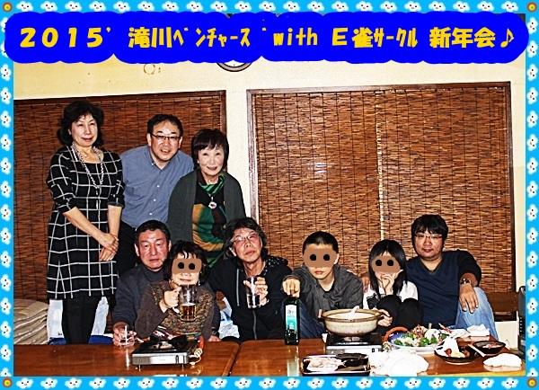 IMG_87562015(H27)新年会♪親父にて