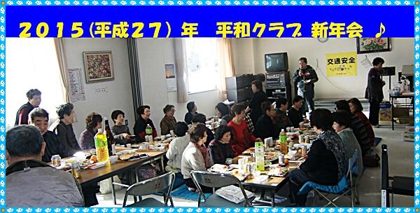 IMG_9262 - 平成27年平和クラブ新年会タイトル-vert