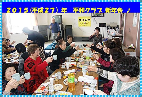 IMG_9262 - 平成27年平和クラブ新年会タイトル-乾杯
