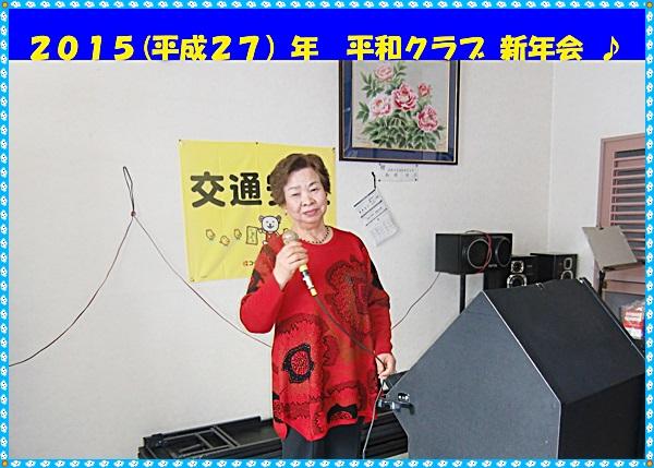 IMG_9262 - 平成27年平和クラブ新年会タイトル-高女史vert