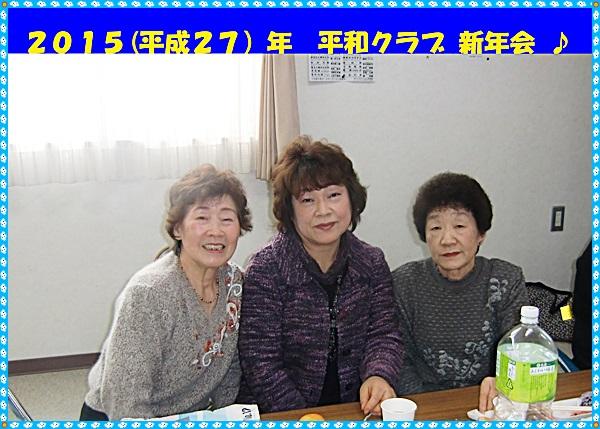 IMG_9262 - 平成27年平和クラブ新年会タイトル-美代ちゃん仲良しvert