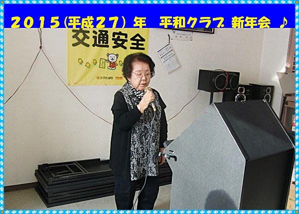 IMG_9262 - 平成27年平和クラブ新年会小女史タイトル-vert
