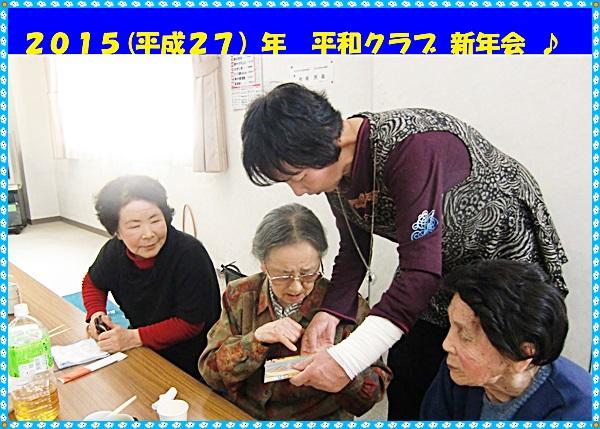 IMG_9262 - 平成27年平和クラブ新年会アラヤ女史タイトル-vert
