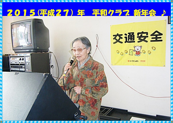 IMG_9262 - 平成27年平和クラブ新年会アラヤ女史カラオケタイトル-vert