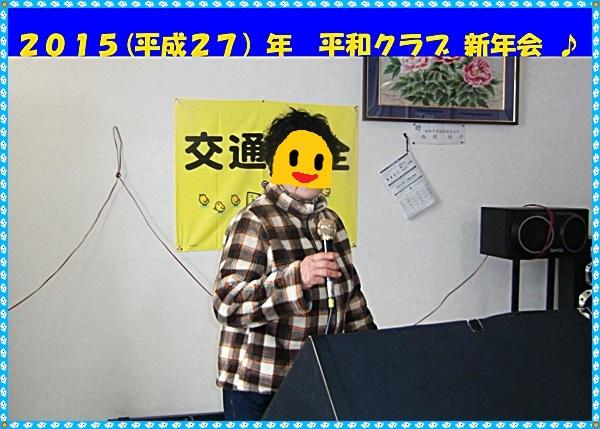 IMG_9262 - 平成27年平和クラブ新年会山女史-vert