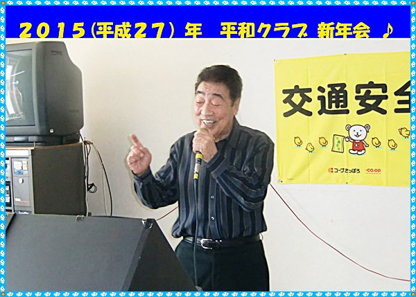IMG_9262 - 平成27年平和クラブ新年会木氏タイトル-vert