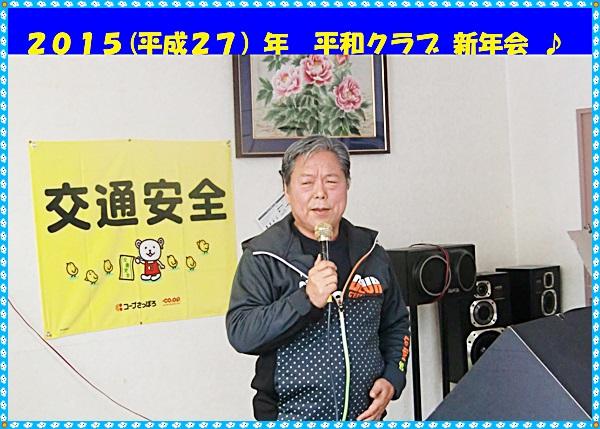 IMG_9262 - 平成27年平和クラブ新年会吉氏タイトル-vert