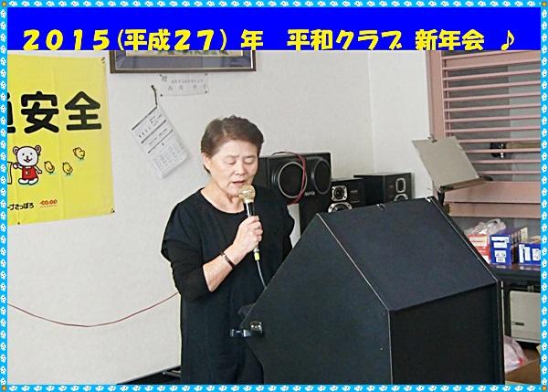IMG_9262 - 平成27年平和クラブ新年会湯女史カラオケタイトル-vert