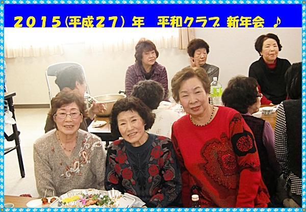 IMG_9262 - 平成27年平和クラブ新年会村女史松女史高女史タイトル-vert