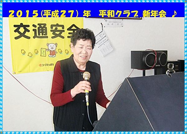 IMG_9262 - 平成27年平和クラブ新年会玉女史タイトル-vert