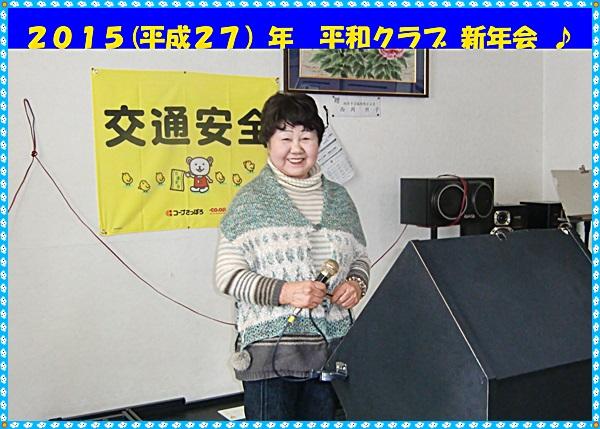 IMG_9262 - 平成27年平和クラブ新年会T女史タイトル-vert