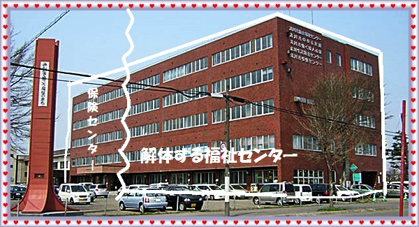 fukushi解体前の福祉センター