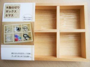 木製仕切りボックス