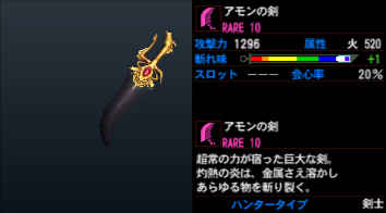 Amons_Sword_info.png
