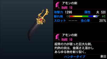 Amons_Sword_info.png