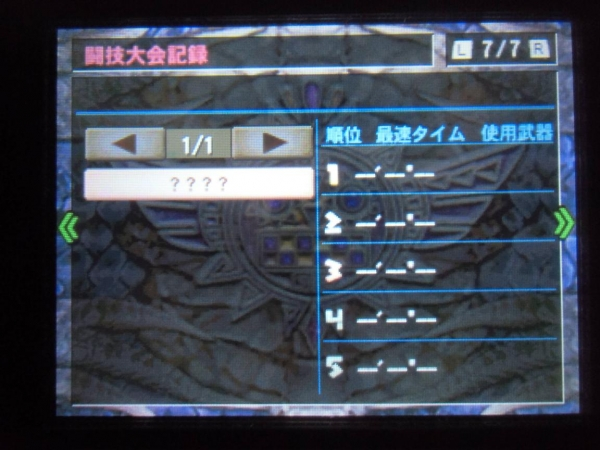 ギルドカード300時間 07 闘技大会