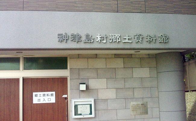 みちびかれツアー in 神津島