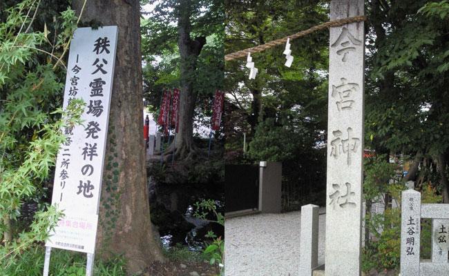 みちびかれツアー in 秩父