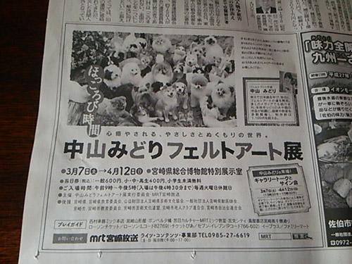 DSC_1193miyazaki.jpg