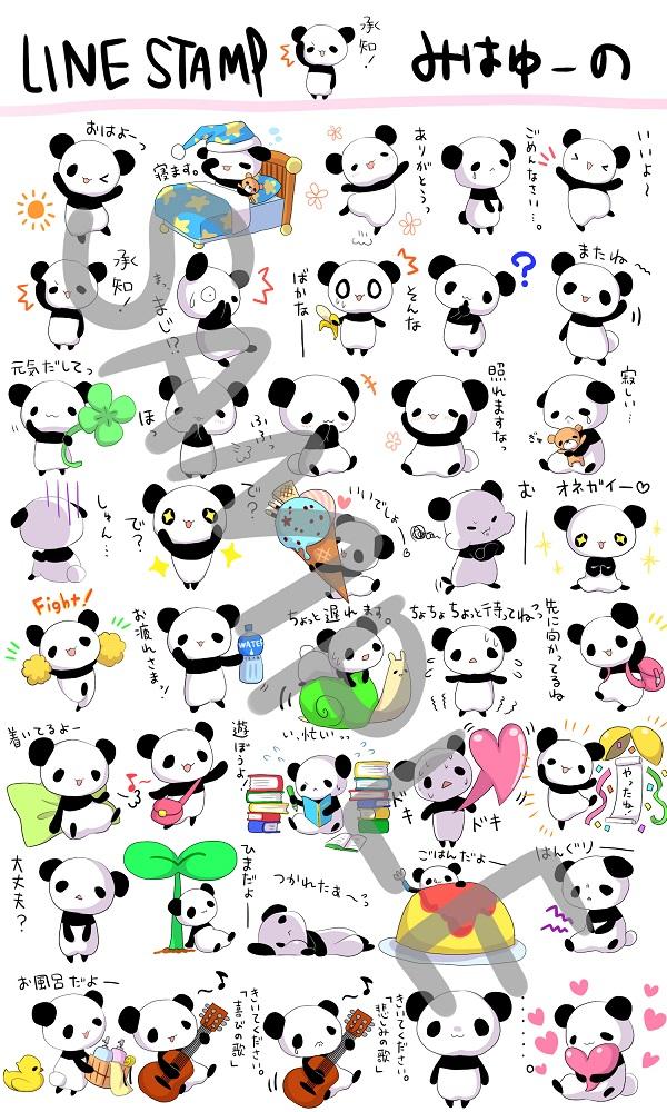 一覧パンダ