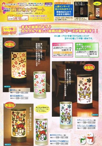 さくらほりきり1 (350x500)