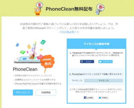 SnapCrab_NoName_2015-8-20_22-36-6_No-00.png