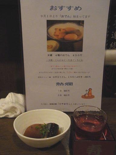 20140905 米蔵 (1)