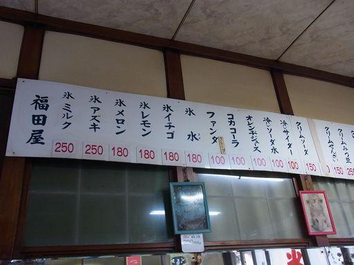 20140906 福田屋 (8)