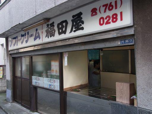 20140906 福田屋 (10)