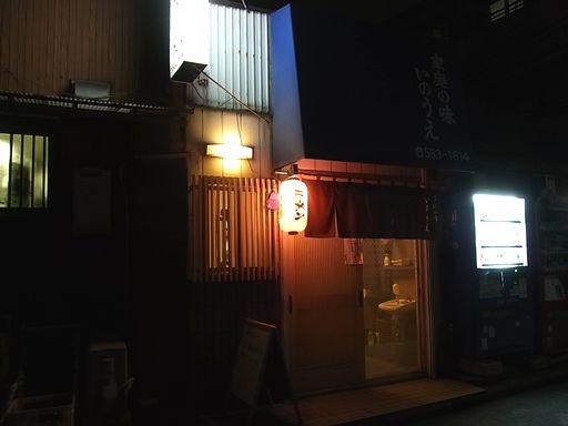 20140911 いのうえ (1)