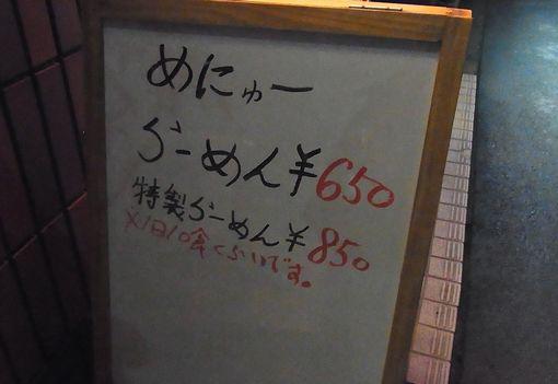 20140911 いのうえ (2)