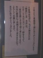 いし井@銀座・20150713・掲示