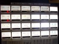 いし井@銀座・20150713・券売機