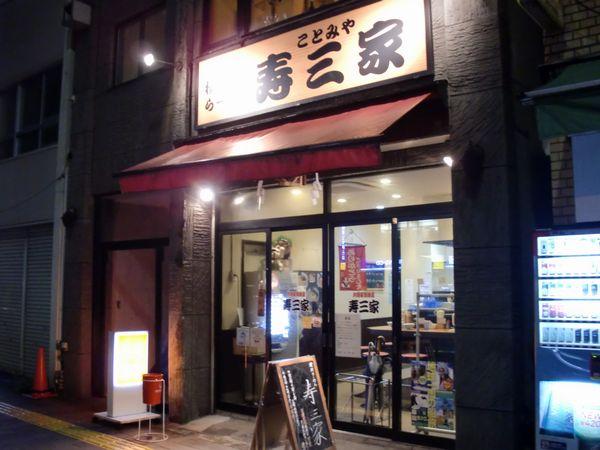 寿三家@蔵前・20150809・店舗
