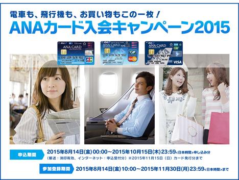 ANAは、Suica・PASMO 機能搭載カードの入会キャンペーンを開催 !