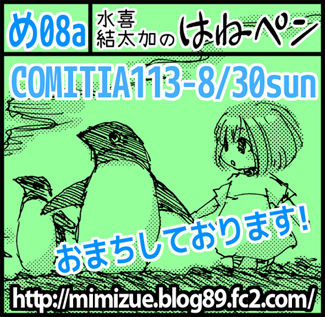 20150721_tia113.jpg