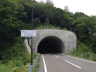 夢仙人トンネル