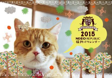 「2015年猫助けカレンダー」-1